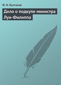 Федор Булгаков -Дело о подкупе министра Луи-Филиппа