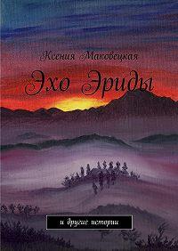 Ксения Маковецкая -Эхо Эриды