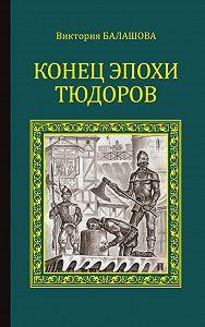 Виктория Балашова -Конец эпохи Тюдоров