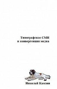 Николай Камзин -Типографское СМИ и конвергенция медиа