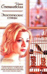 Ирина Степановская - Экзотические птицы