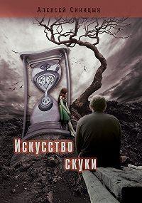 Алексей Синицын - Искусство скуки
