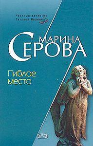 Марина Серова -Гиблое место