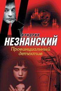 Фридрих Незнанский -Провинциальный детектив