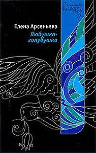 Елена Арсеньева -Любушка-голубушка
