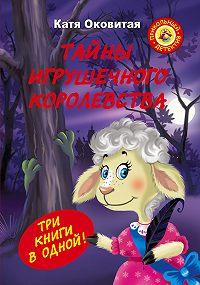 Катя Оковитая - Тайны игрушечного королевства