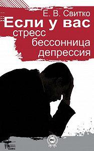 Елена Свитко - Если у вас стресс, бессонница, депрессия