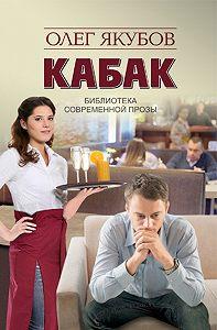 Якубов Александрович -Кабак