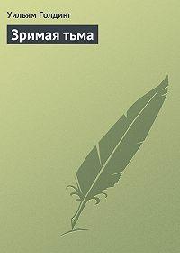 Уильям Голдинг -Зримая тьма