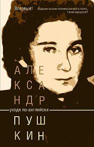 Александр Пушкин -Уходя по-английски