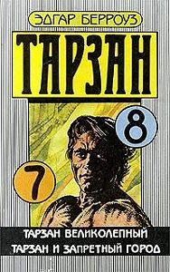 Эдгар Берроуз -Тарзан великолепный