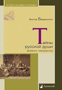 Виктор Бердинских - Тайны русской души. Дневник гимназистки