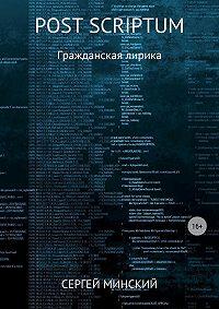 Сергей Минский -Post Scriptum