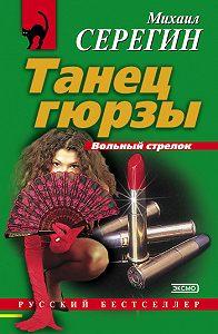 Михаил Серегин - Танец гюрзы