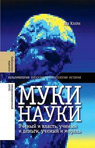Л. С. Клейн -Муки науки: ученый и власть, ученый и деньги, ученый и мораль