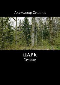 Александр Смолин -Парк. Триллер