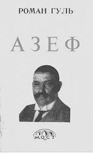 Роман Гуль -Азеф