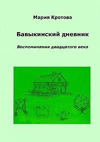 Мария Кротова -Бавыкинский дневник. Воспоминания двадцатого века