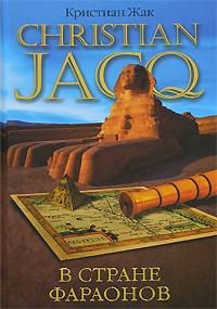 Кристиан Жак - В стране фараонов
