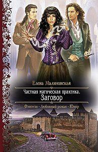 Елена Малиновская -Заговор