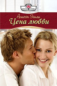 Алисон Эшли -Цена любви