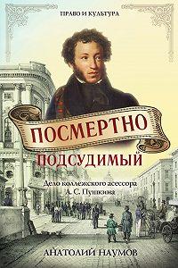 Анатолий Наумов -Посмертно подсудимый