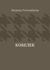 Мадина Рахимбаева -Кобелек