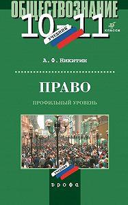 Анатолий Никитин -Право.10–11 класс. Профильный уровень