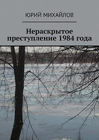Юрий Михайлов - Нераскрытое преступление 1984 года