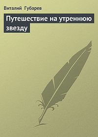Виталий Губарев -Путешествие на утреннюю звезду