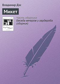 Владимир Дэс -Микет