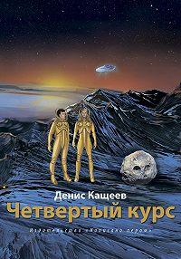 Денис Кащеев - Четвертый курс