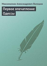 Максимилиан Александрович Волошин -Первое впечатление Одессы
