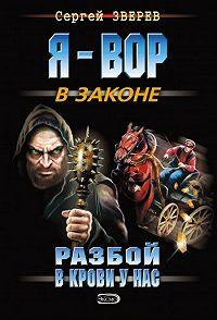 Сергей Зверев -Разбой в крови у нас