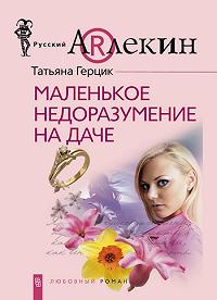 Татьяна Герцик -Маленькое недоразумение на даче
