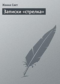 Жанна Свет -Записки «стрелка»