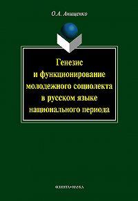 О. А. Анищенко - Генезис и функционирование молодежного социолекта в русском языке национального периода