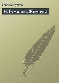 Георгий Чулков -H. Гумилев. Жемчуга