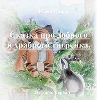 Елена Мацак -Тигренок и Золотой корешок