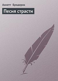 Аннетт Бродерик -Песня страсти