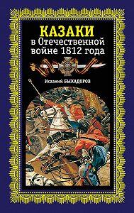И.Ф. Быкадоров - Казаки в Отечественной войне 1812 года