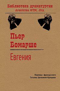 Пьер Бомарше -Евгения