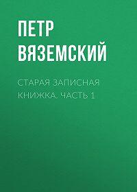 Петр Андреевич Вяземский -Старая записная книжка. Часть 1