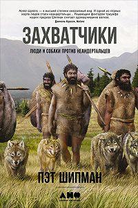 Пэт Шипман -Захватчики: Люди и собаки против неандертальцев