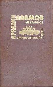 Аркадий Адамов -…Со многими неизвестными