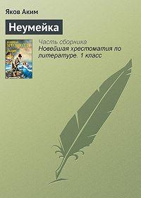 Яков Аким -Неумейка