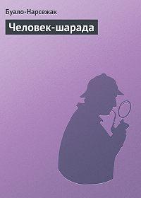 Буало-Нарсежак - Человек-шарада