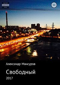 Александр Мансуров -Свободный