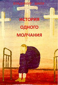 Владимир Шали -История одного молчания
