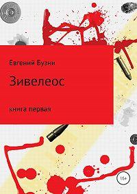 Евгений Бузни -Зивелеос. Книга первая